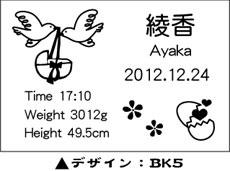 写真立て デザインBK5