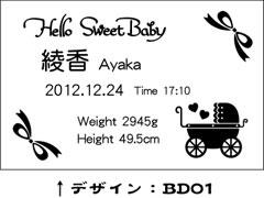 出産記念名入れ写真立て BD01